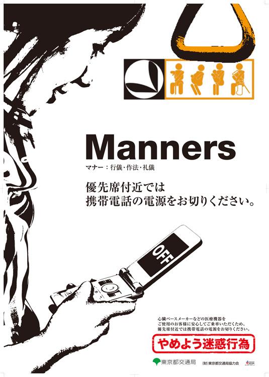 Manners_keitai_