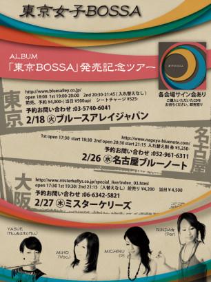 TJB_2014Tour_flyer