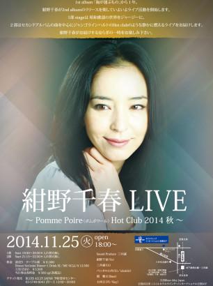 Chiharu_Konno_Flyer_1125