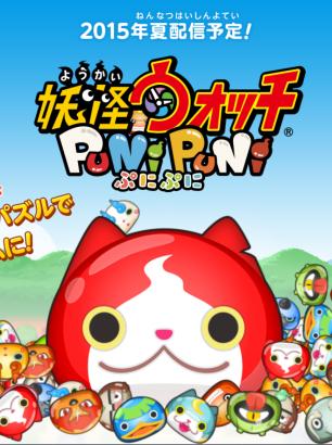 yokai-punipuni